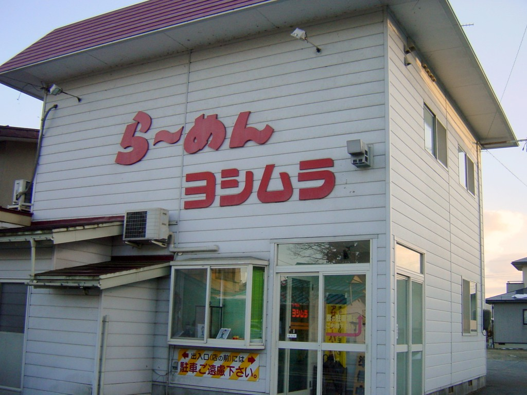 ヨシムラ (2)